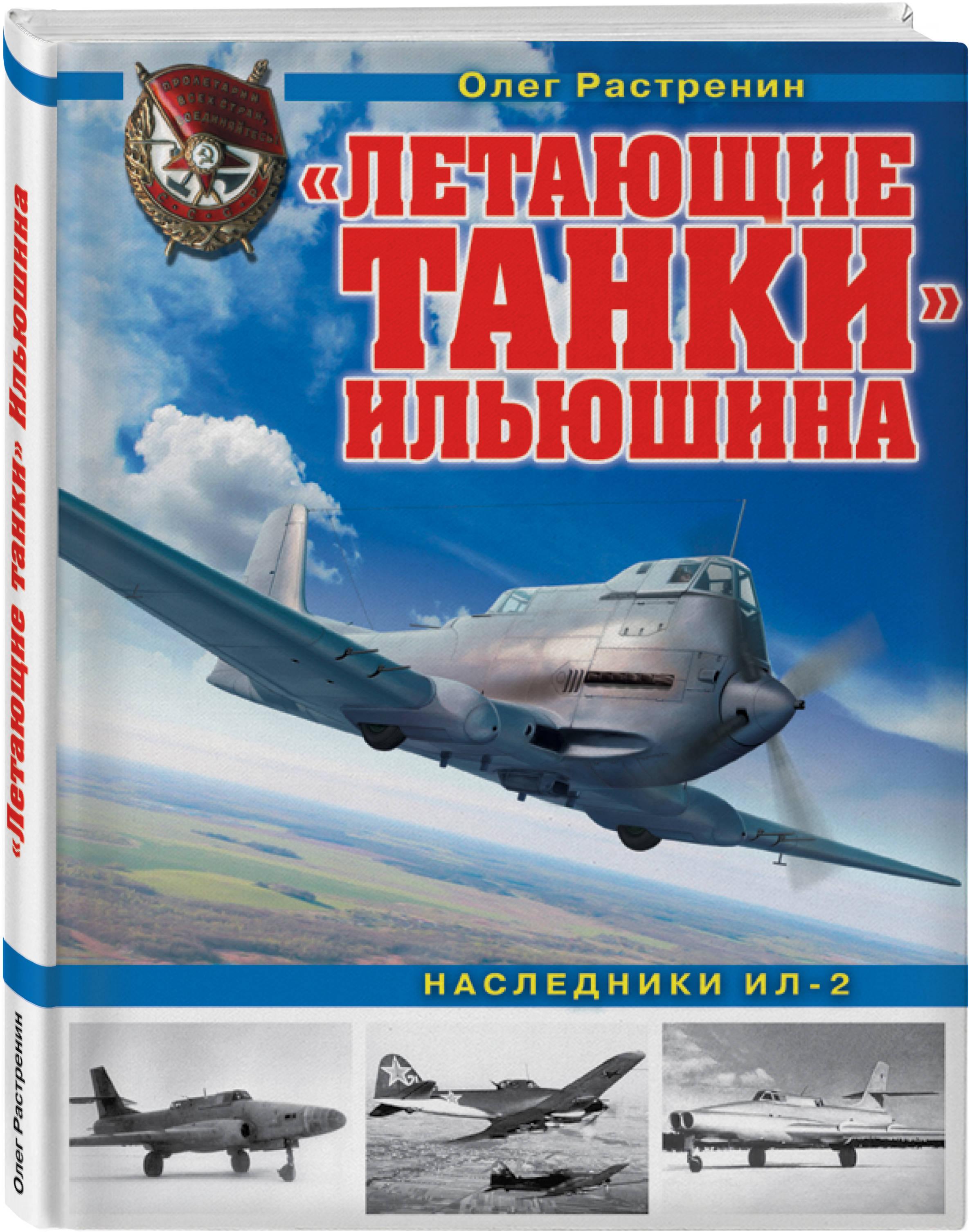 «Летающие танки» Ильюшина. Наследники Ил-2 - Олег Растренин