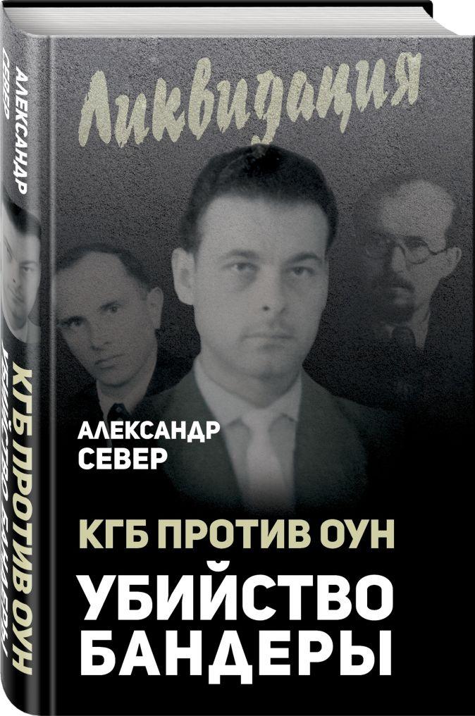 Александр Север - КГБ против ОУН. Убийство Бандеры обложка книги