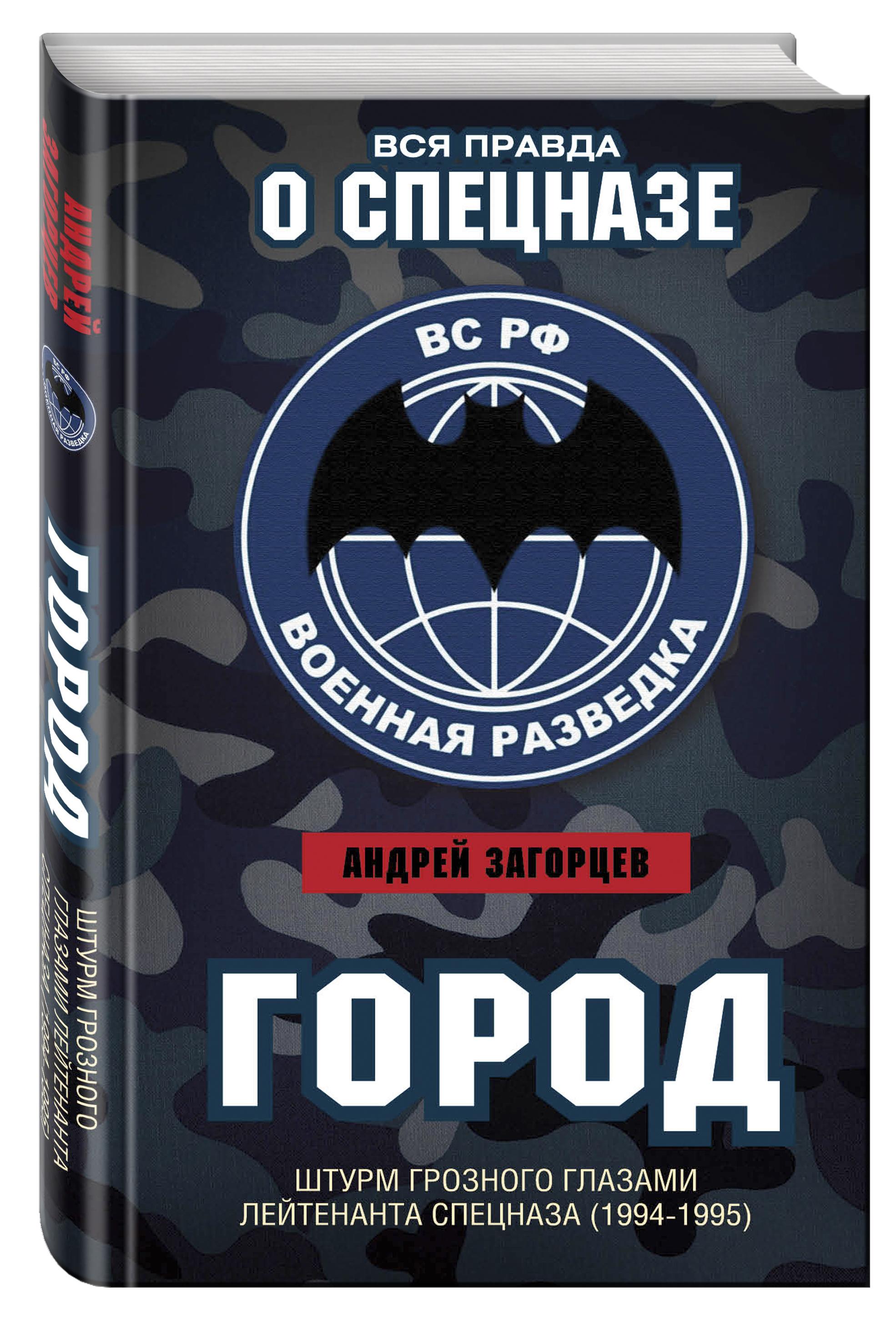 Загорцев А.В. Город. Штурм Грозного глазами лейтенанта спецназа (1994-1995)