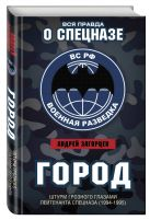 Загорцев А.В. - Город. Штурм Грозного глазами лейтенанта спецназа (1994-1995)' обложка книги