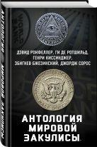 Рокфеллер Д., Ротшильд Г.  и др. - Антология «мировой закулисы»' обложка книги