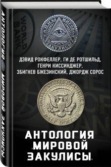 Антология «мировой закулисы»
