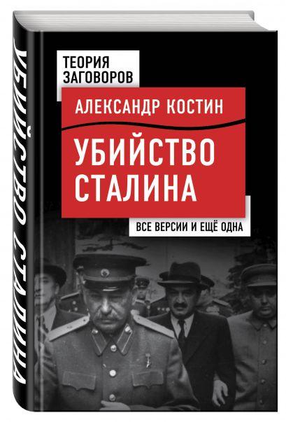 Убийство Сталина. Все версии и еще одна - фото 1