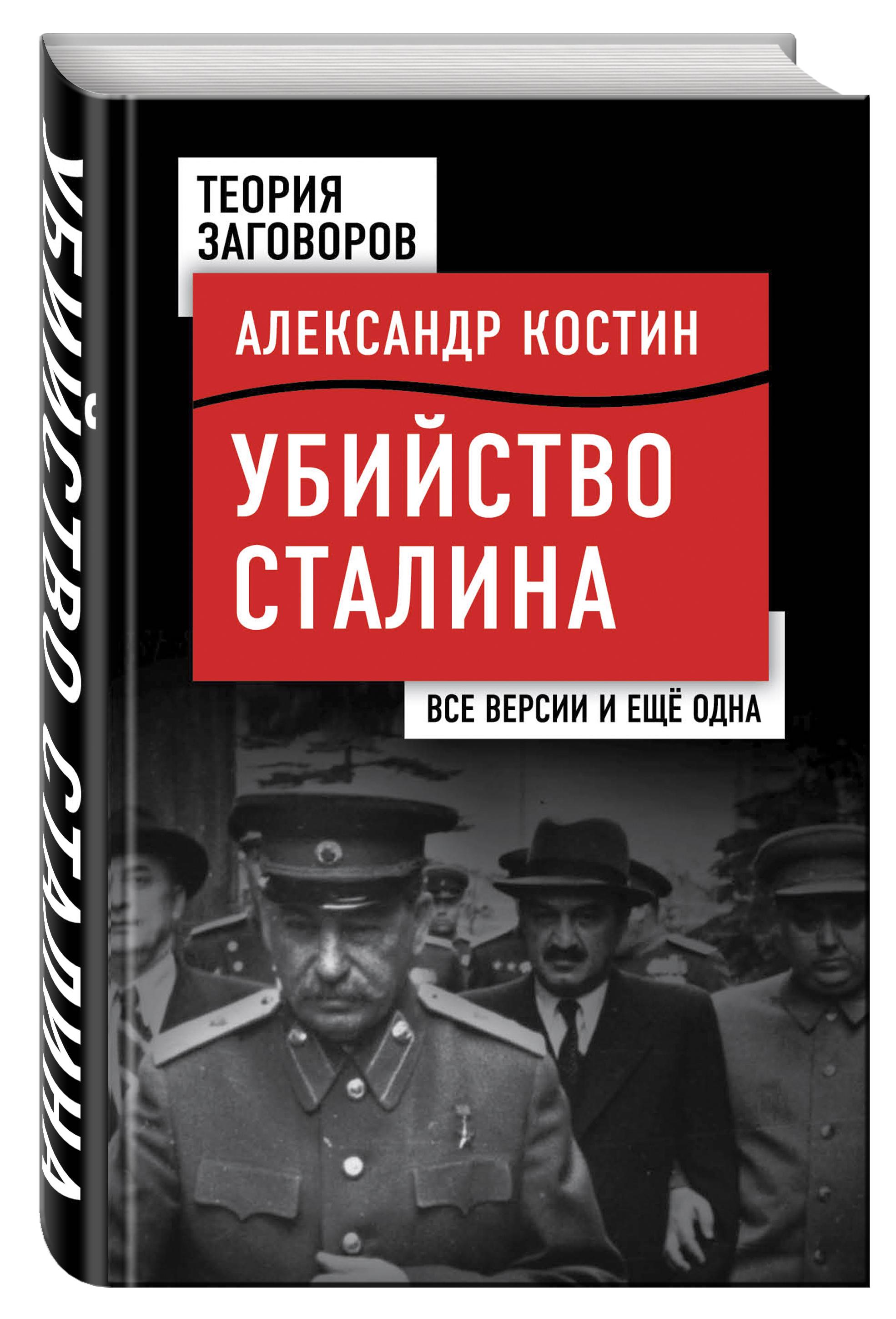 Костин А.Л. Убийство Сталина. Все версии и еще одна убийство сталина все версии и еще одна