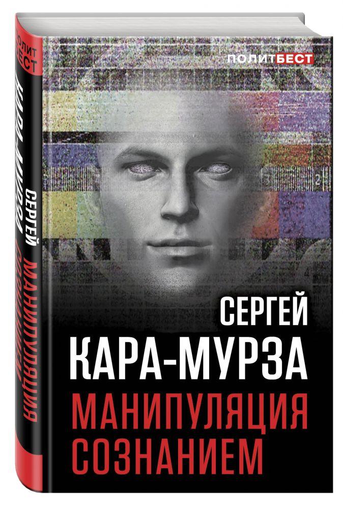 Сергей Кара-Мурза - Манипуляция сознанием обложка книги