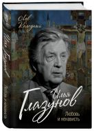 Колодный Лев Ефимович - Илья Глазунов. Любовь и ненависть' обложка книги
