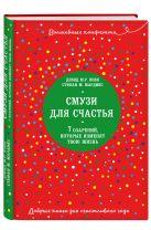 Дэвид М.Р. Кови, Стефан М. Мардикс - Смузи для счастья. 7 озарений, которые изменят твою жизнь' обложка книги