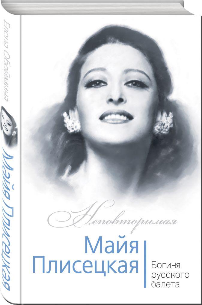 Обоймина Е.Н. - Майя Плисецкая. Богиня русского балета обложка книги