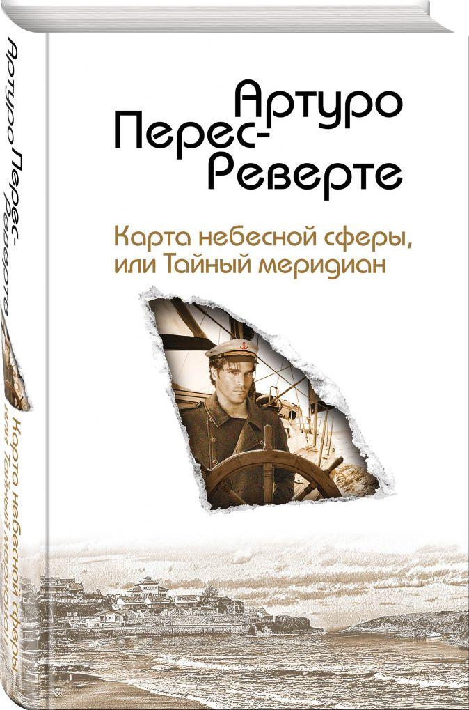 Артуро Перес-Реверте - Карта небесной сферы, или Тайный меридиан обложка книги