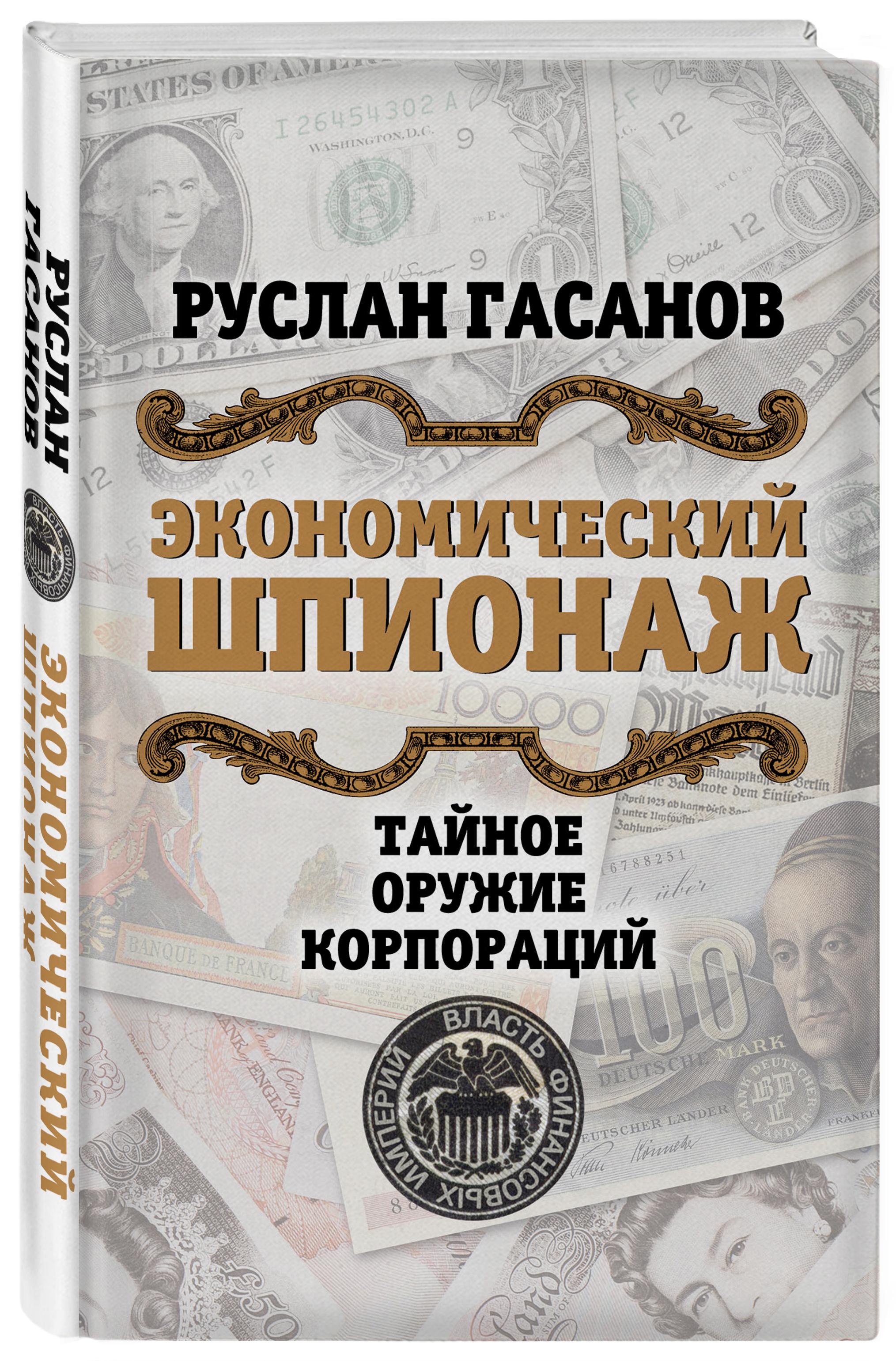 Гасанов Р.М. Экономический шпионаж. Тайное оружие корпораций атаманенко и шпионаж война без трупов