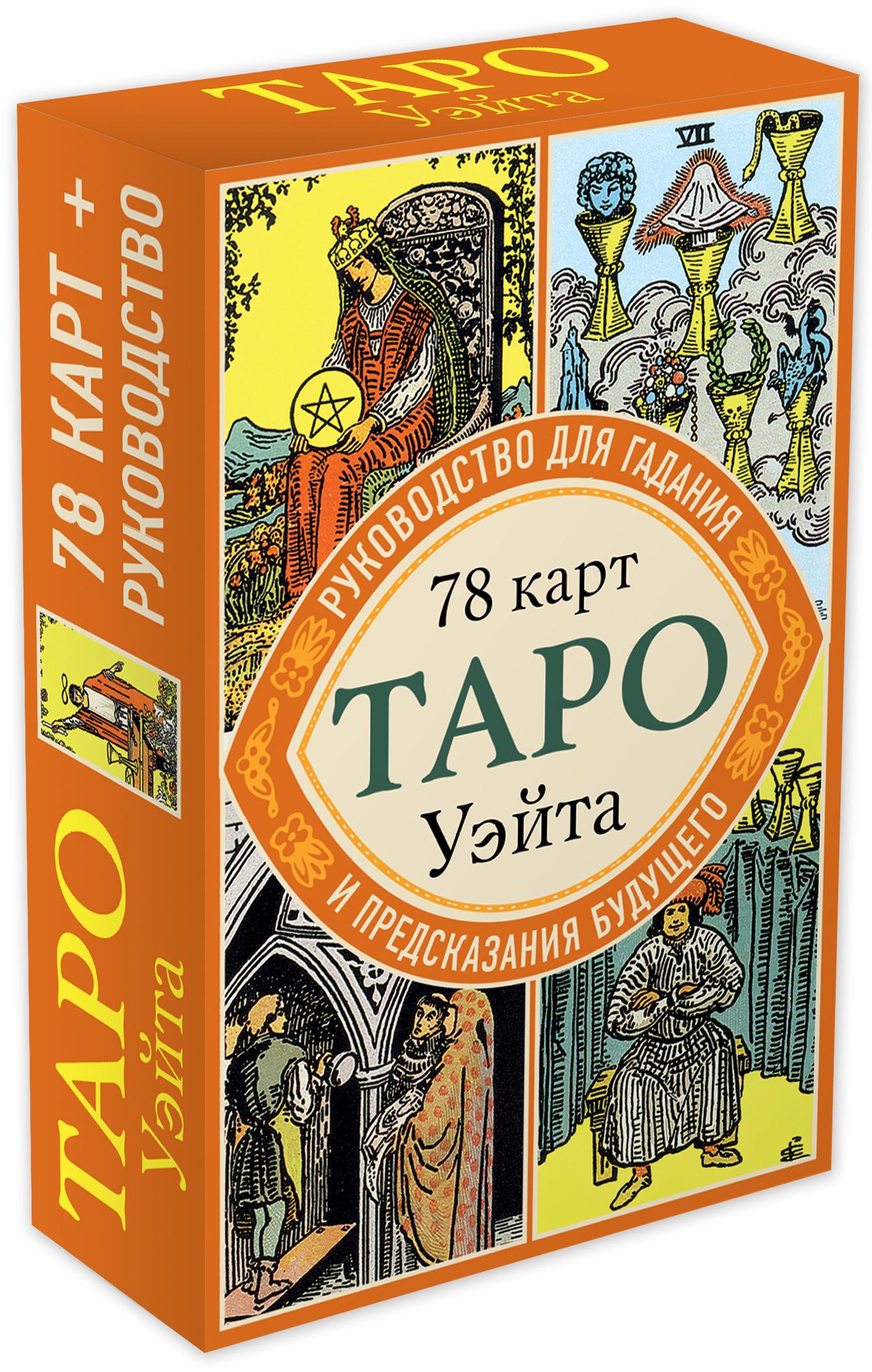 Таро Уэйта. Руководство для гадания и предсказания будущего (78 карт + инструкция в коробке)
