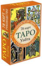 Уэйт А. - Таро Уэйта. Руководство для гадания и предсказания будущего (78 карт + инструкция в коробке)' обложка книги