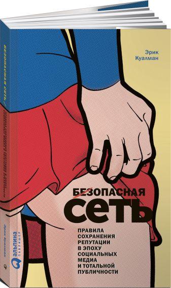 Куалман Э. - Безопасная сеть : Правила сохранения репутации в эпоху социальных медиа и тотальной публичности (обложка) обложка книги