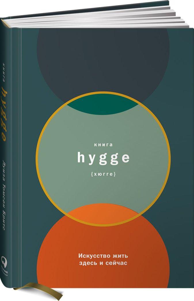 Томсен Бритс Л. - Книга hygge: Искусство жить здесь и сейчас обложка книги