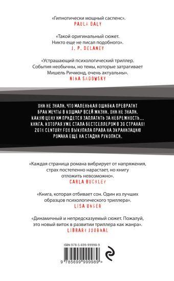 Брачный договор Мишель Ричмонд