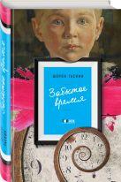 Шэрон Гаскин - Забытое время' обложка книги