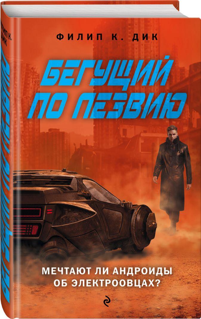 Филип К. Дик - Бегущий по лезвию обложка книги