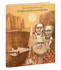Копи царя Соломона Хаггард Г. Р.