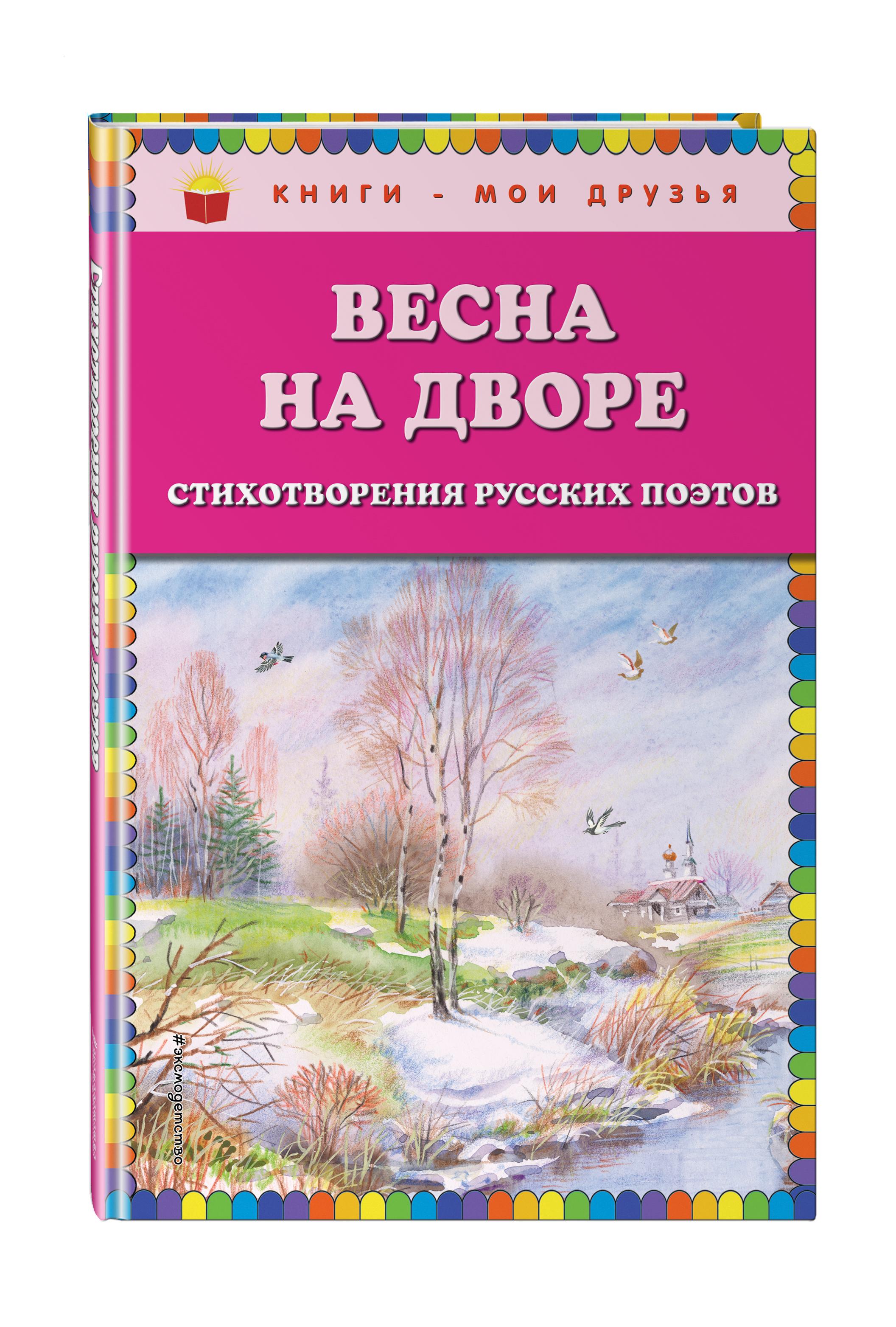 Есенин С.А., Пушкин А.С., Тютчев Ф.И. .и др. Весна на дворе. Стихотворения русских поэтов