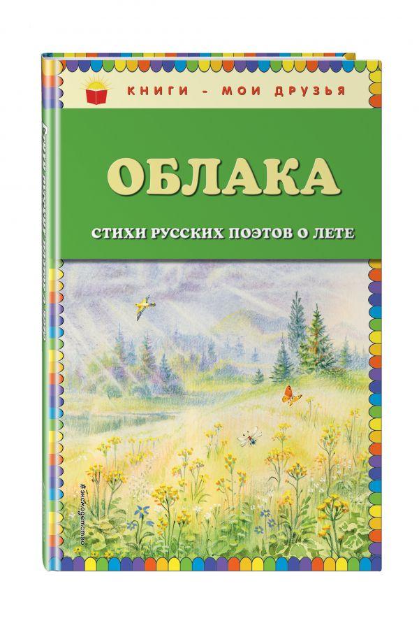 Облака. Стихи русских поэтов о лете (ил. В. Канивца)