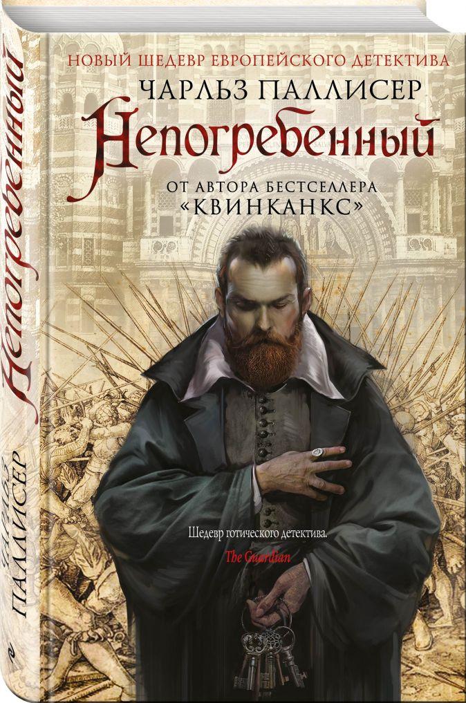 Чарльз Паллисер - Непогребенный обложка книги