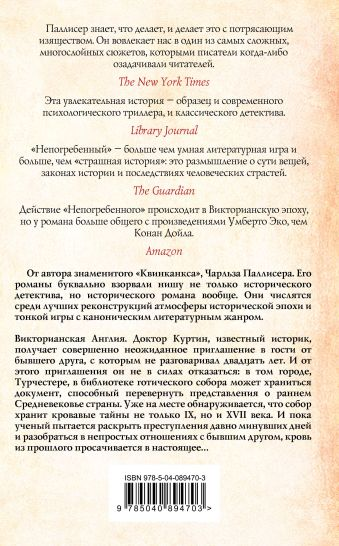 Непогребенный Чарльз Паллисер
