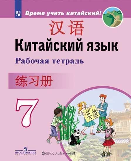 Сизова. Китайский язык. Второй иностранный язык. Рабочая тетрадь. 7 класс абрахам венди китайский язык для чайников аудиокурс on line