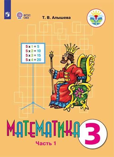 Алышева. Математика. 3 кл. Учебник В 2-х ч. Ч.1. /обуч. с интеллект. нарушен/ (ФГОС ОВЗ) - фото 1