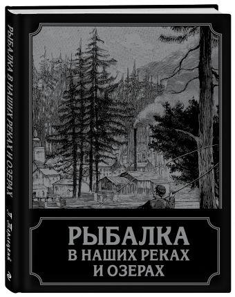 Рыбалка в наших реках и озерах П. Терлецкий