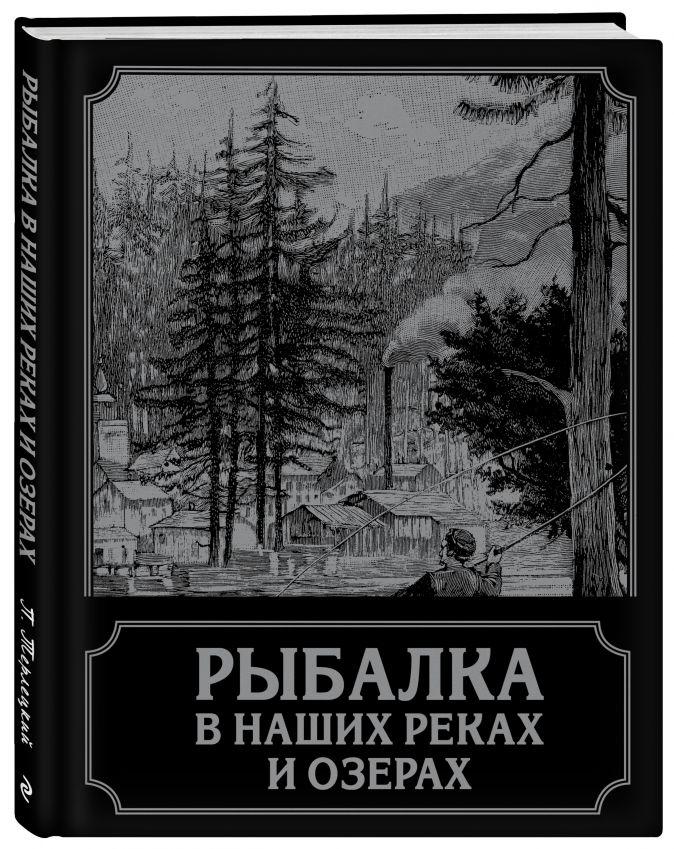 П. Терлецкий - Рыбалка в наших реках и озерах обложка книги