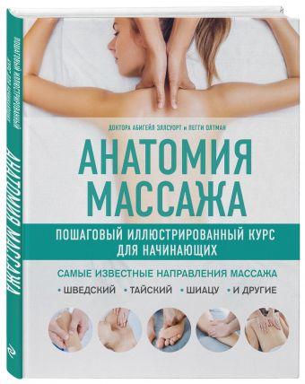 Анатомия массажа. Пошаговый иллюстрированный курс для начинающих Эллсуорт А., Олтман П.