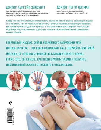 Анатомия массажа. Пошаговый иллюстрированный курс для начинающих Абигейл Эллсуорт