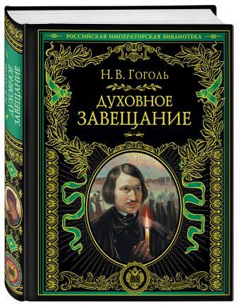 Духовное завещание Николай Васильевич Гоголь