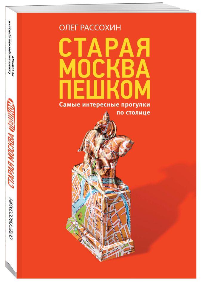 Олег Рассохин - Старая Москва пешком обложка книги