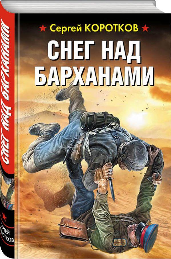 Коротков Сергей Александрович Снег над барханами