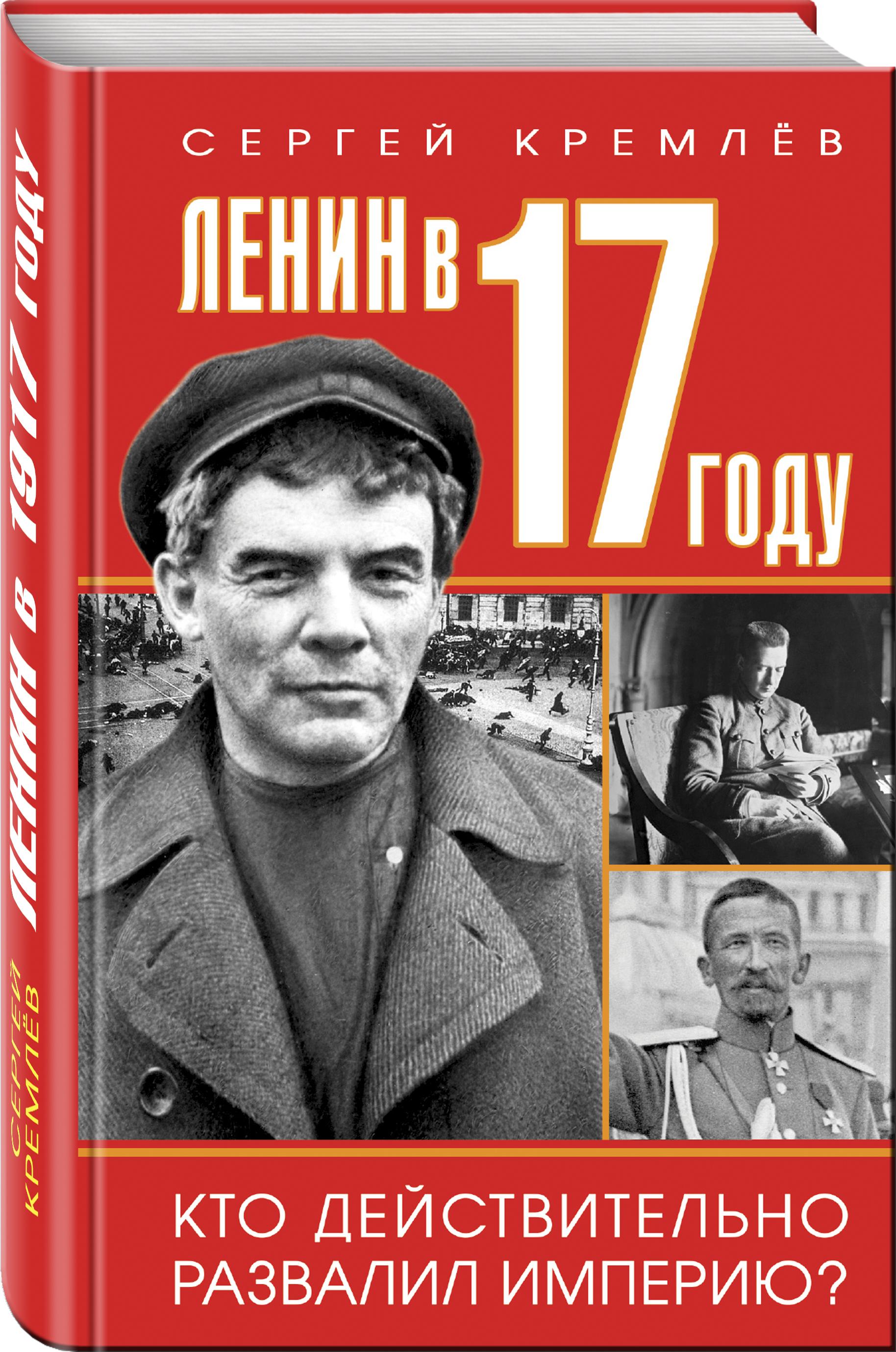 Кремлёв С. Ленин в 1917 году ленин в ленин о троцком и троцкизме из истории ркп б