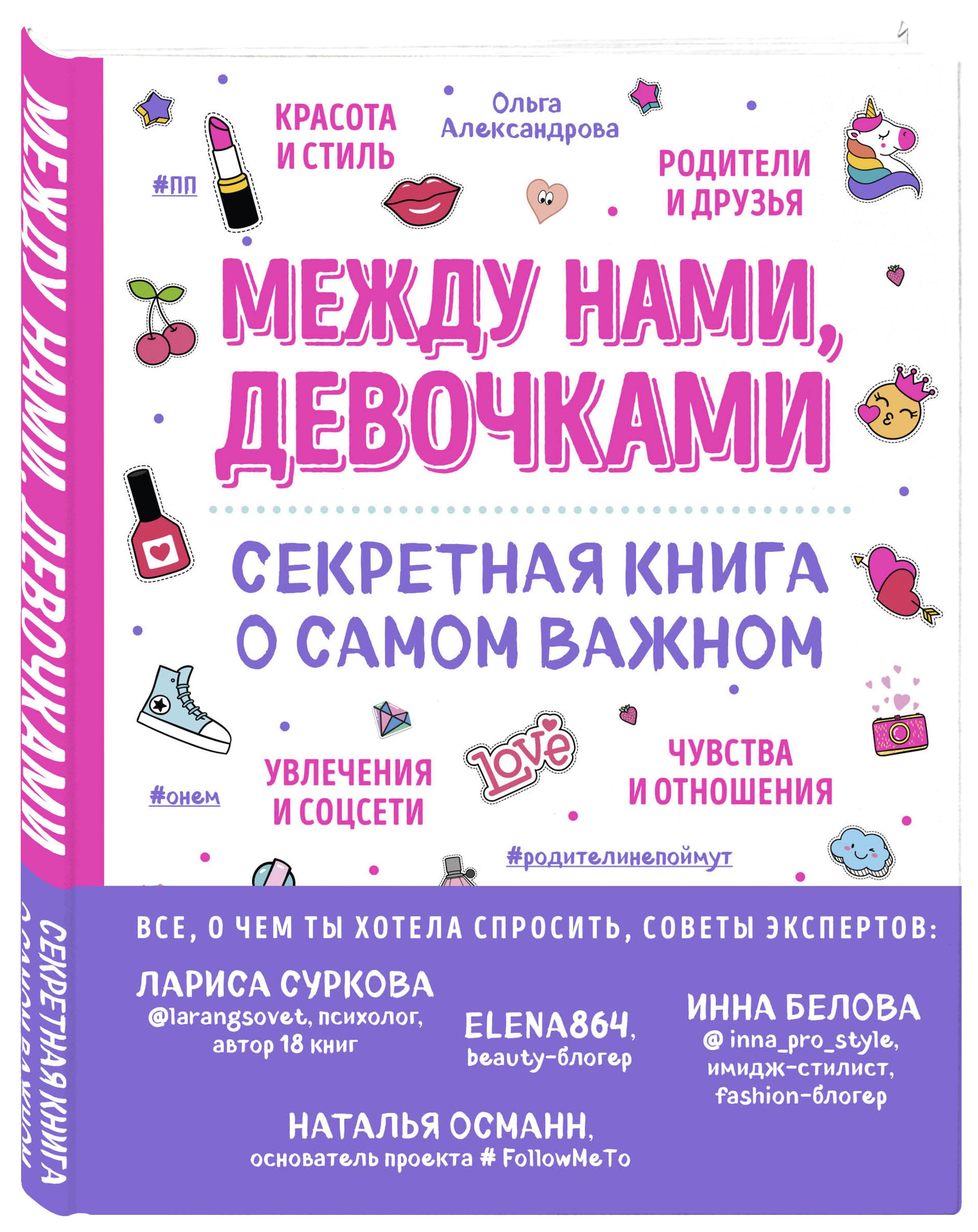 Ольга Александрова Между нами, девочками
