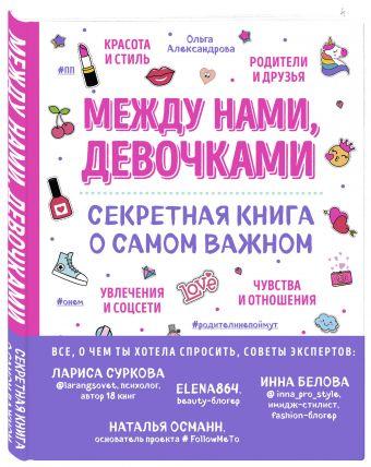 Между нами, девочками Ольга Александрова