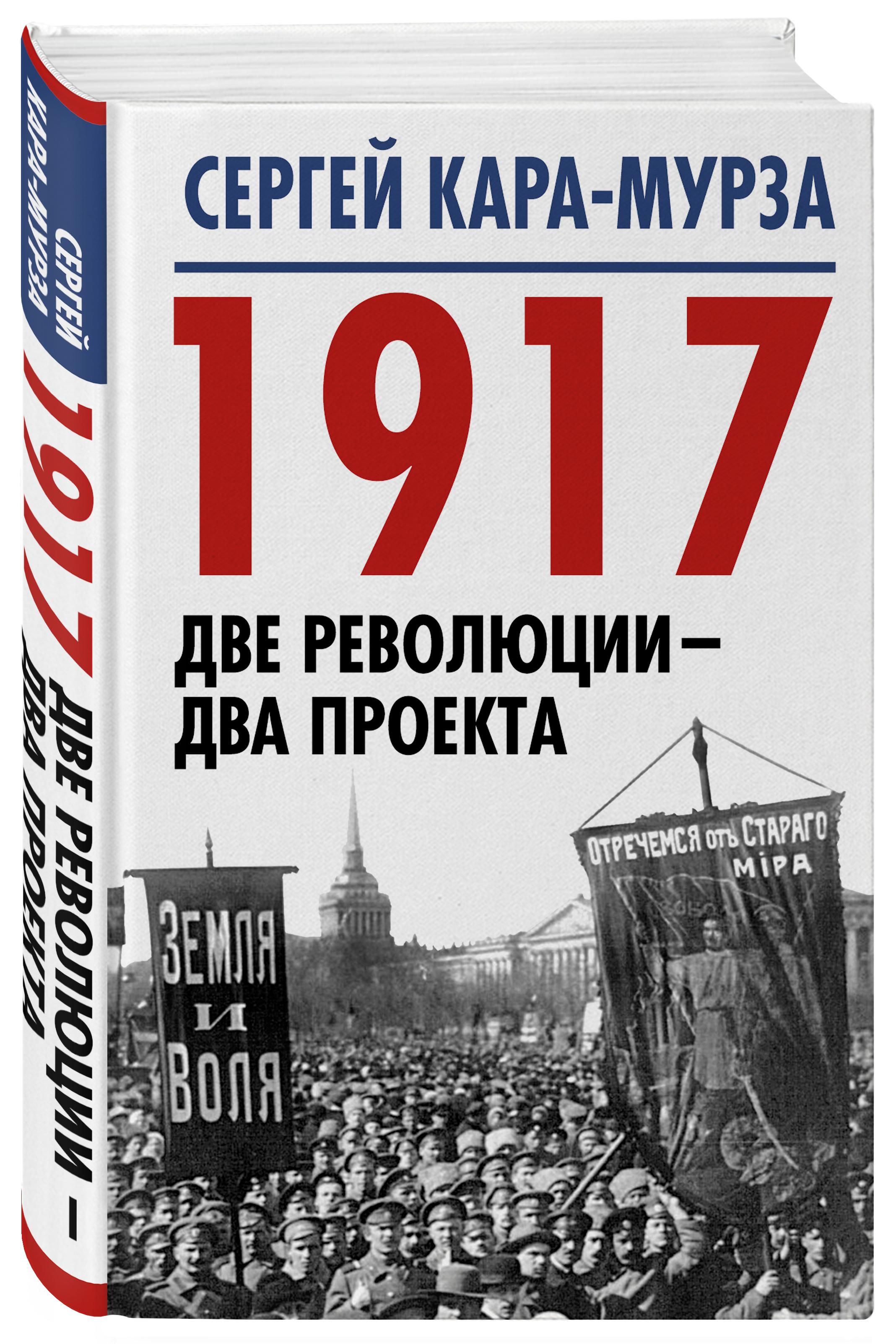 Кара-Мурза С.Г. 1917. Две революции – два проекта мельгунов с мартовские дни 1917 года