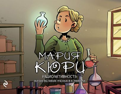 Мария Кюри. Радиоактивность - фото 1