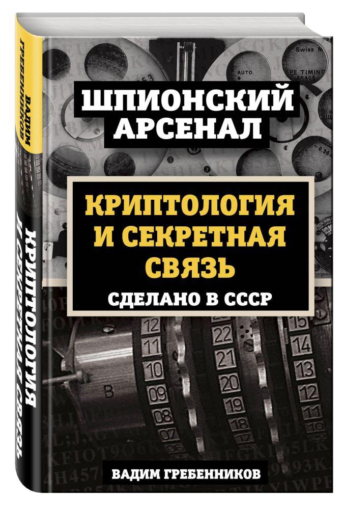 Вадим Гребенников - Криптология и секретная связь. Сделано в СССР обложка книги
