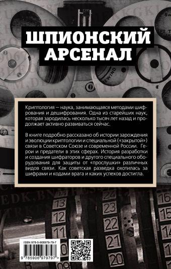 Криптология и секретная связь. Сделано в СССР Вадим Гребенников