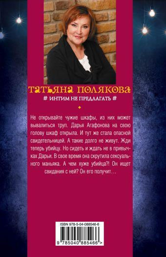 Интим не предлагать Татьяна Полякова
