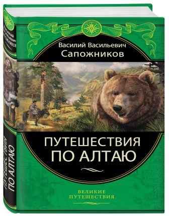 В. В. Сапожников - Путешествия по Алтаю обложка книги
