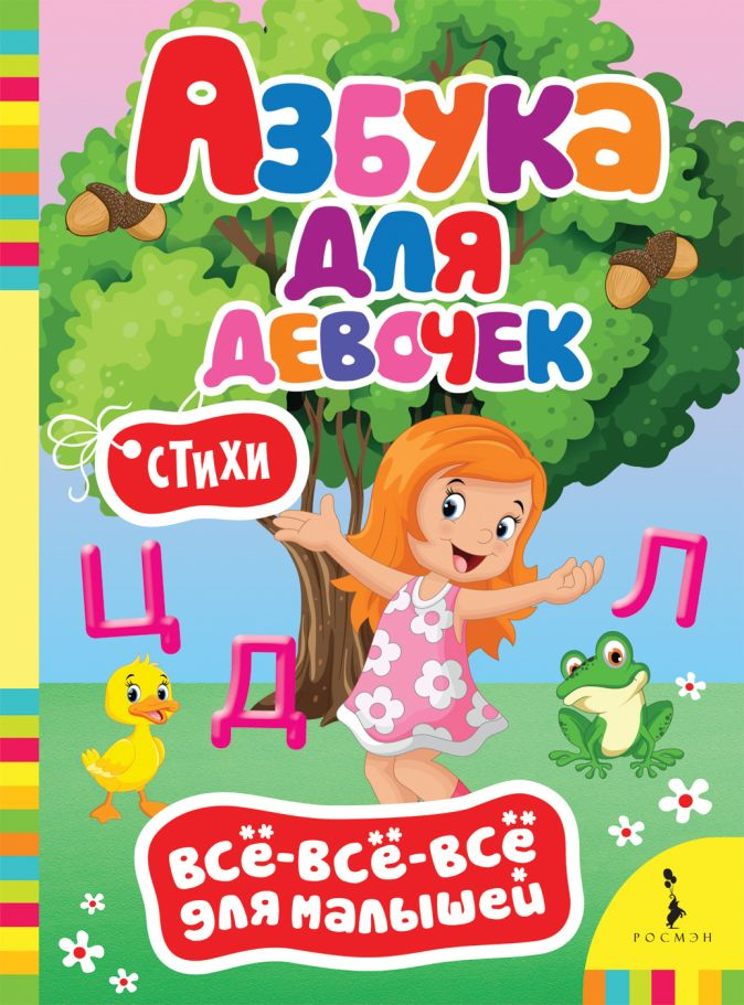 Азбука для девочек (ВВВМ) (рос) Котятова Н. И.
