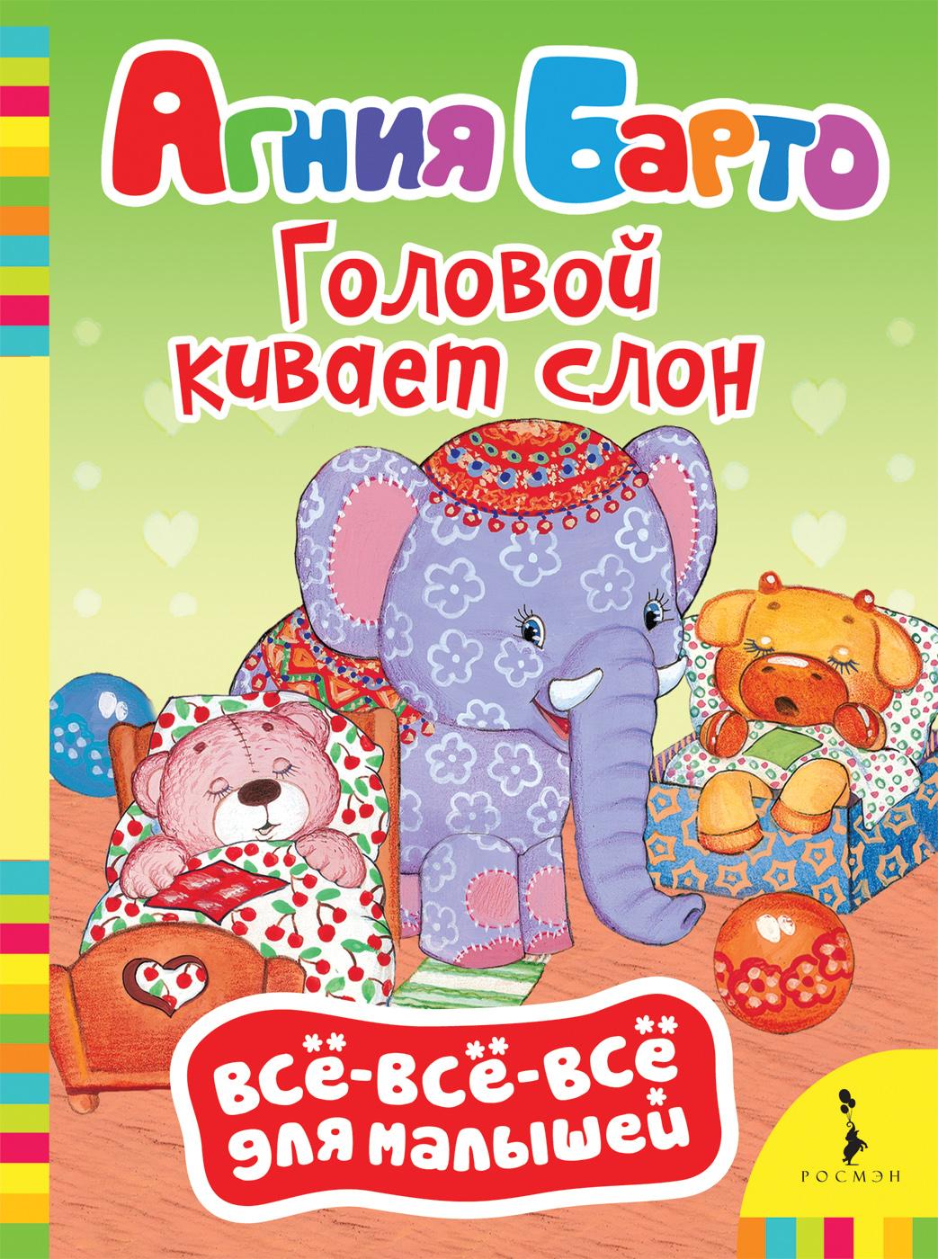 цена на Барто А.Л. Барто А. Головой кивает слон (ВВВМ) (рос)