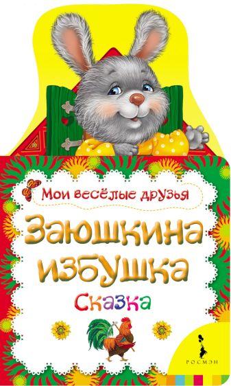 Котятова Н. И. - Заюшкина избушка (Мои веселые друзья) (рос) обложка книги