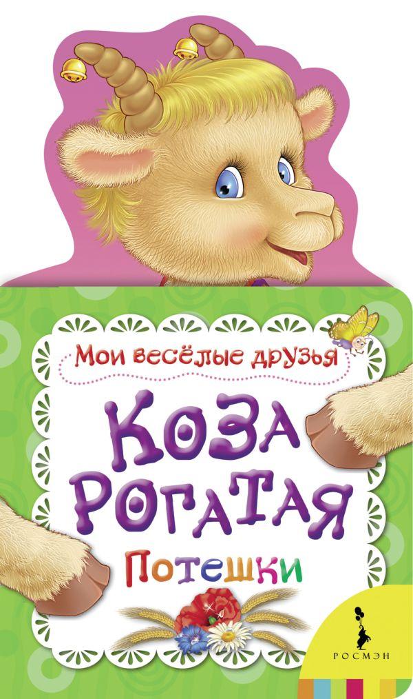 Котятова Н. И. Коза рогатая (Мои веселые друзья) (рос)