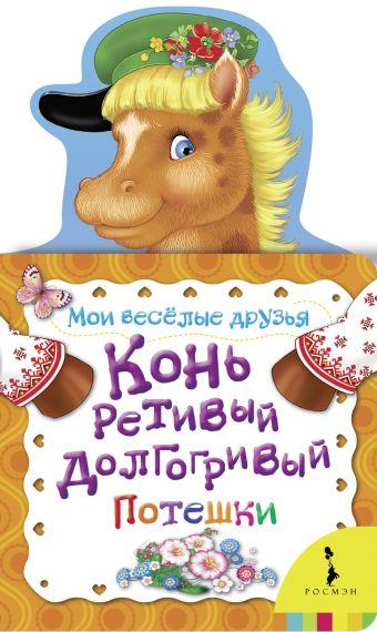 Конь ретивый, долгогривый (МВД) (рос) Котятова Н. И.