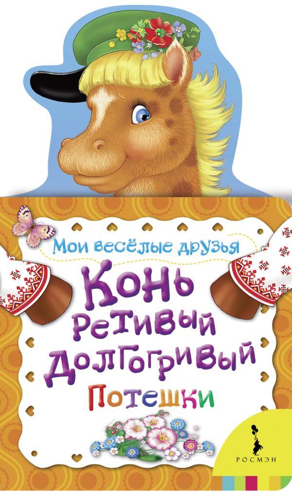 Фото - Котятова Н. И. Конь ретивый, долгогривый манакова мария на златом крыльце сидели